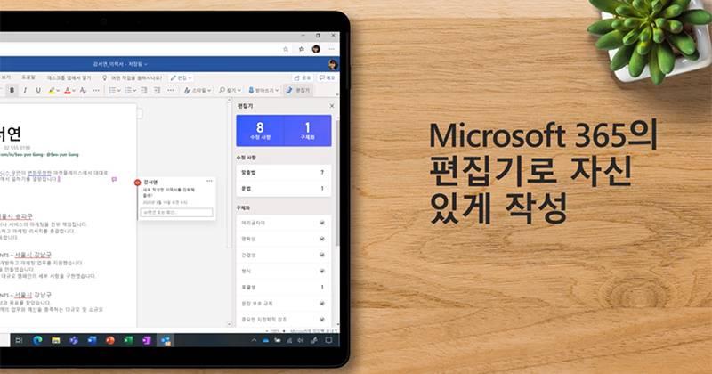 MS 365 사용 시 PC는 물론 스마트폰, 태블릿으로도 이용할 수 있다. 출처=마이크로소프트