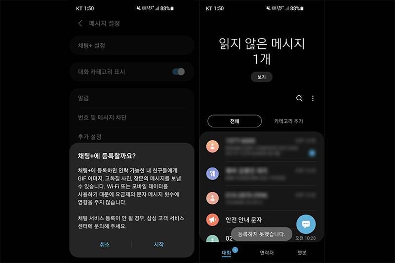SKT, KT 통신망 알뜰폰 이용자는 채팅+를 이용할 수 없다. 출처=IT동아