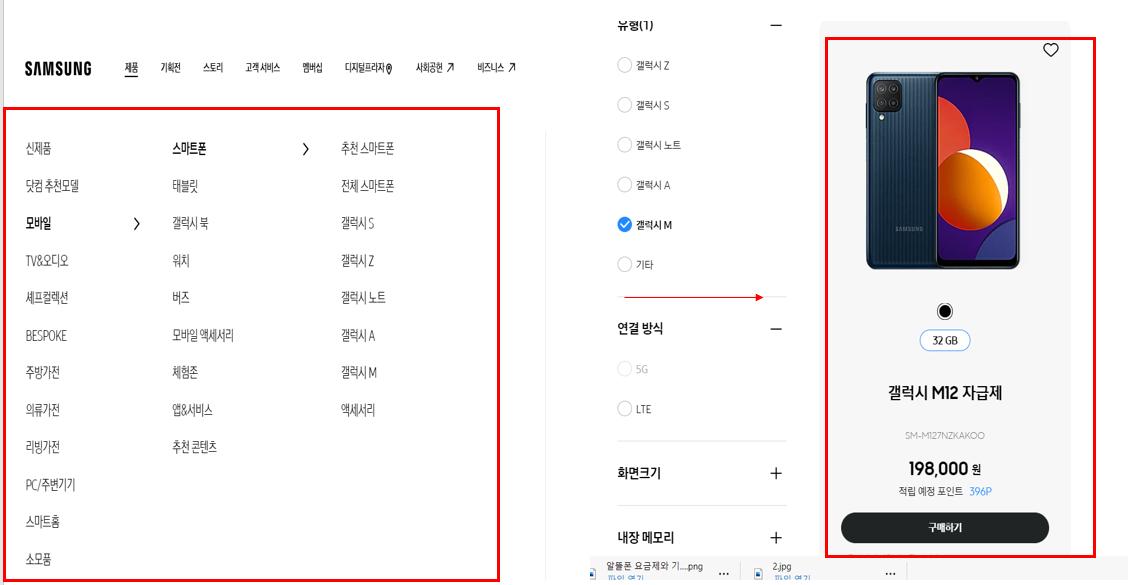 삼성전자 공식 홈페이지에서 구매하는 자급제 단말기, 출처=삼성전자