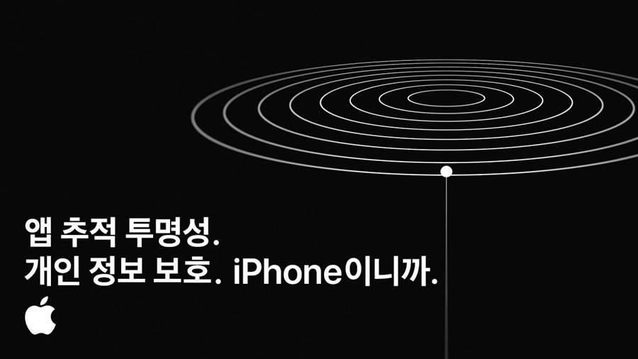 애플은 '앱 추적 투명성' 정책으로 과도한 개인 정보 수집과 활용에 제동을 걸었다 (출처=애플코리아)