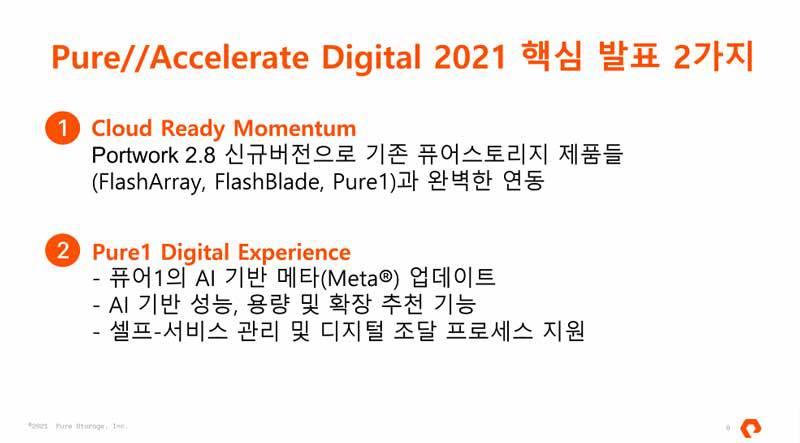 퓨어//액셀러레이트 디지털 2021 행사의 개요