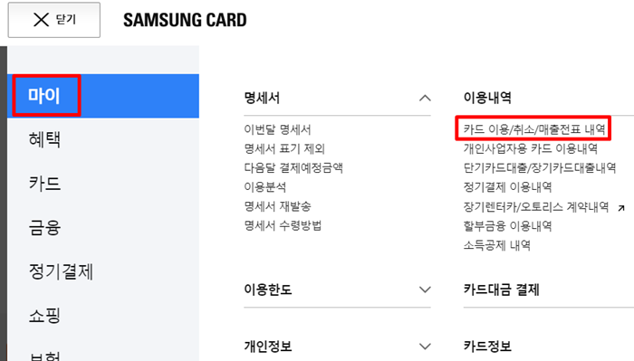 삼성카드는 마이→카드 이용/취소/매출전표 내역에서 확인할 수 있다
