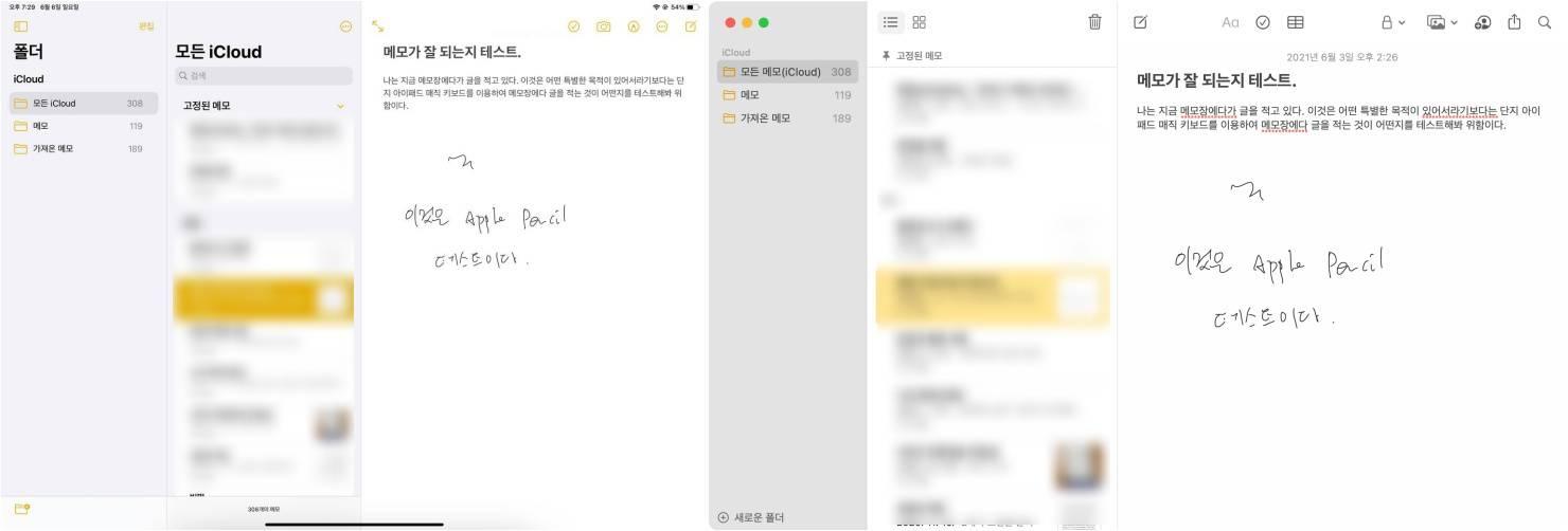 좌측은 아이패드에서 '메모' 앱을 실행한 화면이다. 우측의 맥에서 '메모' 앱을 연 것과 동일한 메모가 있다.