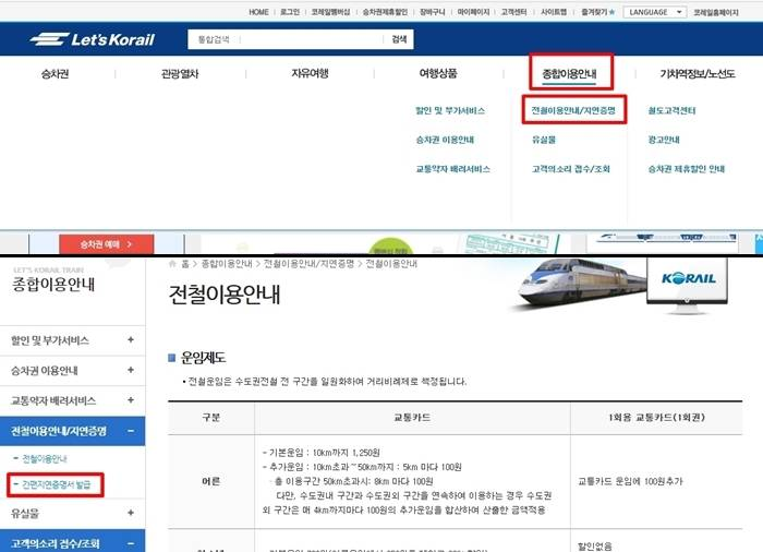 코레일 광역철도 지연증명서는 '레츠코레일' 홈페이지에서 출력할 수 있다. 코레일 한국철도공사 홈페이지가 아니니 헷갈리지 않도록 하자