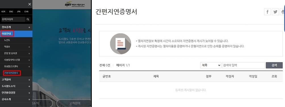 대전은 게시판에 지연증명서를 게시하는 형태다. 아직까지 올라온 게시물이 없다