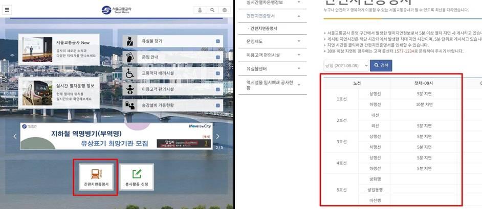홈페이지 메인 화면에 '간편지연증명서' 바로가기를 누르면 바로 접속할 수 있다