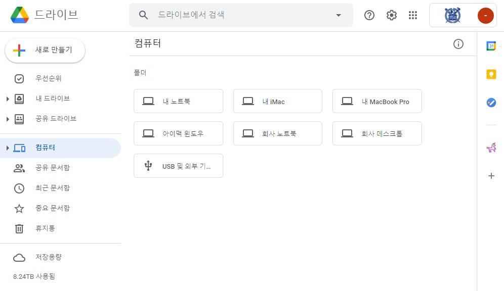 구글 드라이브 홈페이지