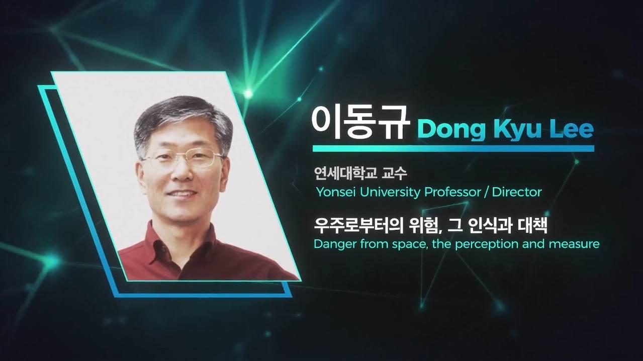 '우주상황인식'에 관해 강연한 이동규 연세대 교수(출처=MARS 월드 포럼 유튜브 캡처)