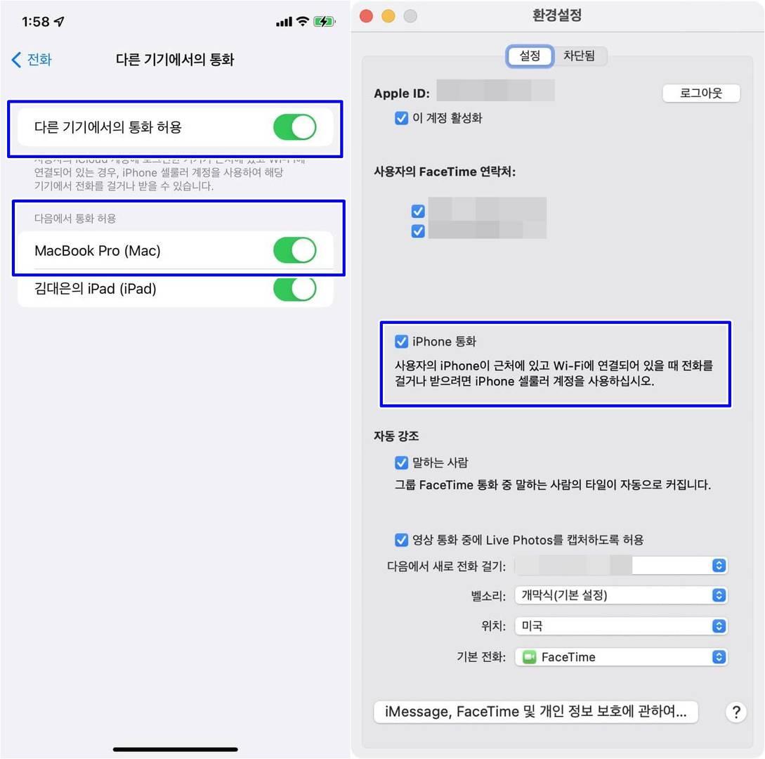 아이폰과 맥의 페이스타임 설정