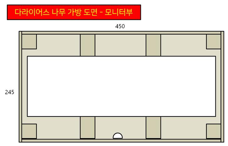 (다이어스 나무 가방 도면 - 모니터부))
