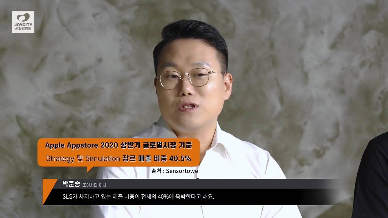 조이시티 박준승 이사(자료출처-조이시티 온라인 간담회)