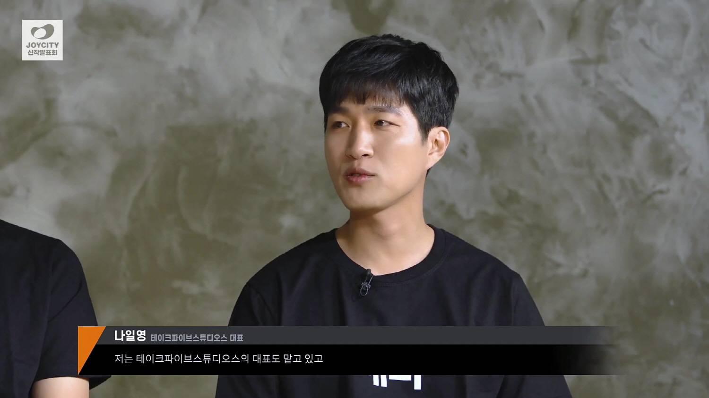 테이크파이브스 스튜디오 나일영 대표(자료출처-조이시티 온라인 간담회)