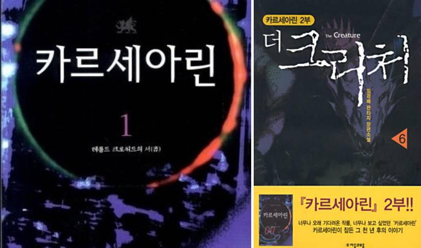 (임경배의 데뷔작, 카르세아린과 2부 더 크리처)