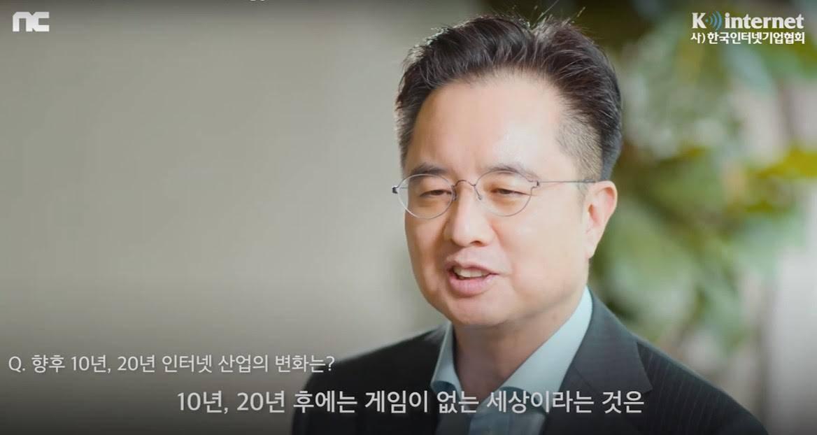 인터뷰에 응한 정진수 엔씨소프트 부사장