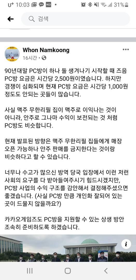 남궁훈 대표 페이스북