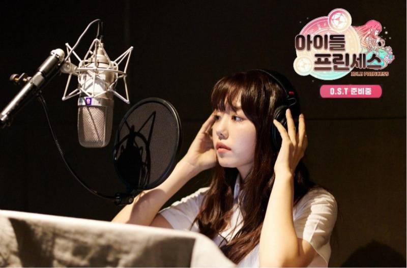 아이들프린세스 OST  녹음 중인 김소혜