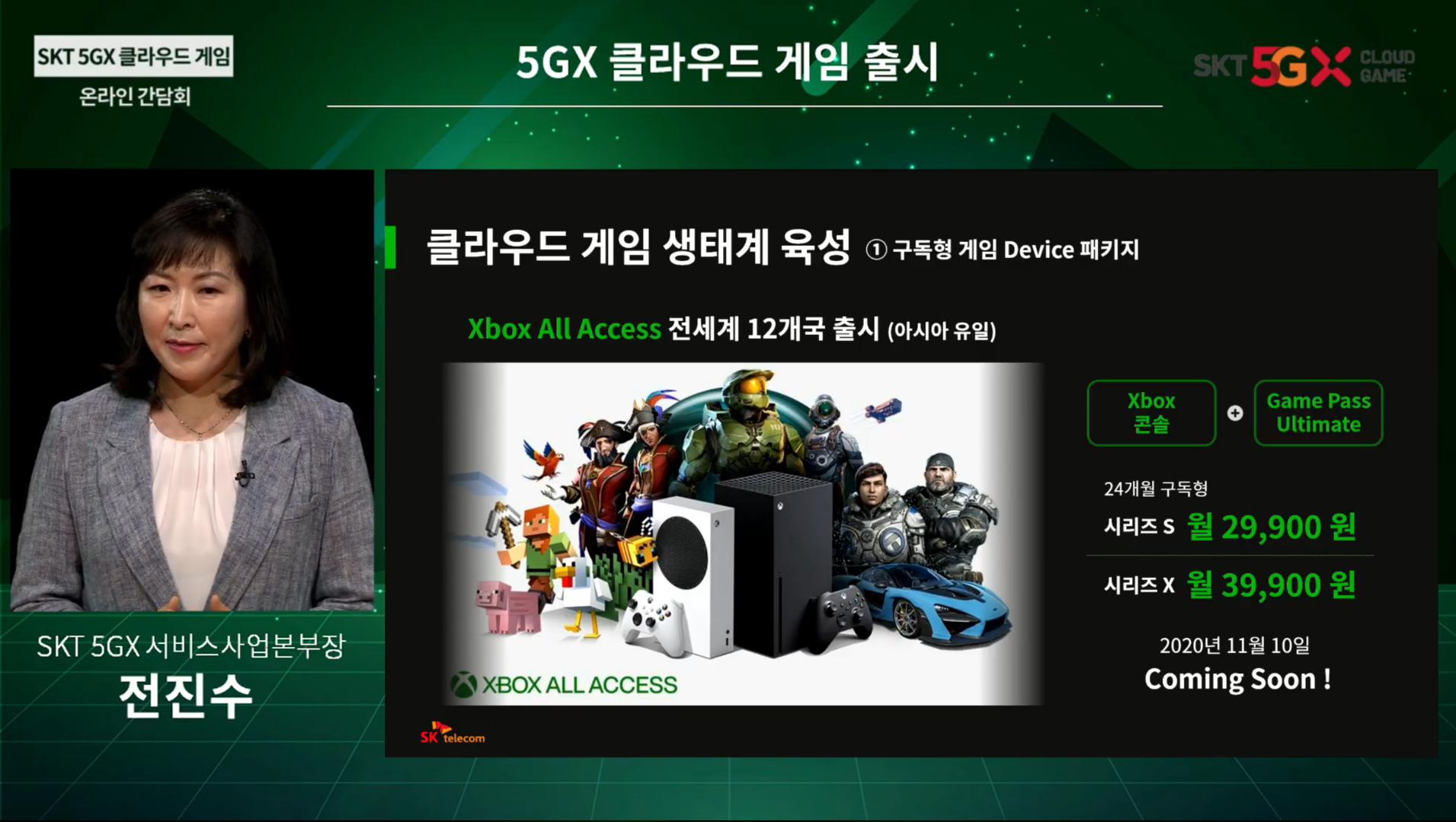 SKT 5GX 서비스 구독형 패키지