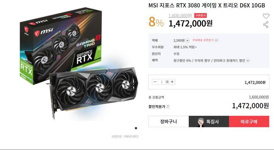 결국 판매 취소된 MSI 3080