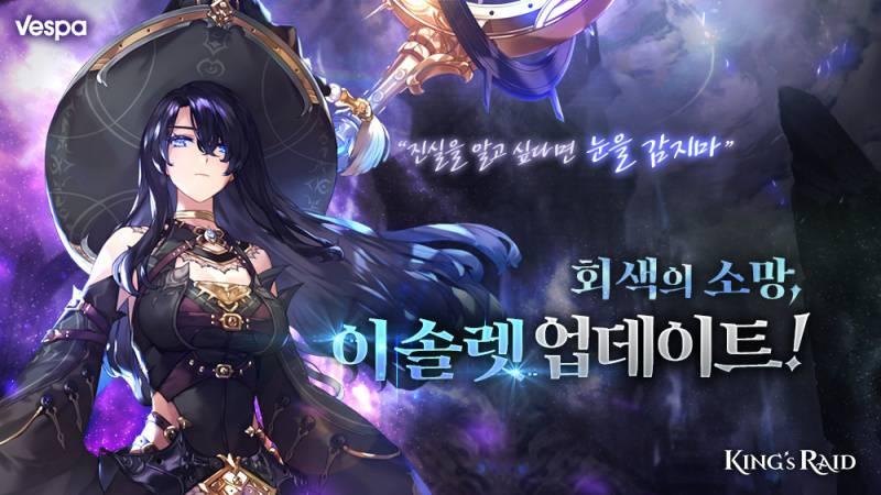 킹스레이드 신규 영웅 이솔렛