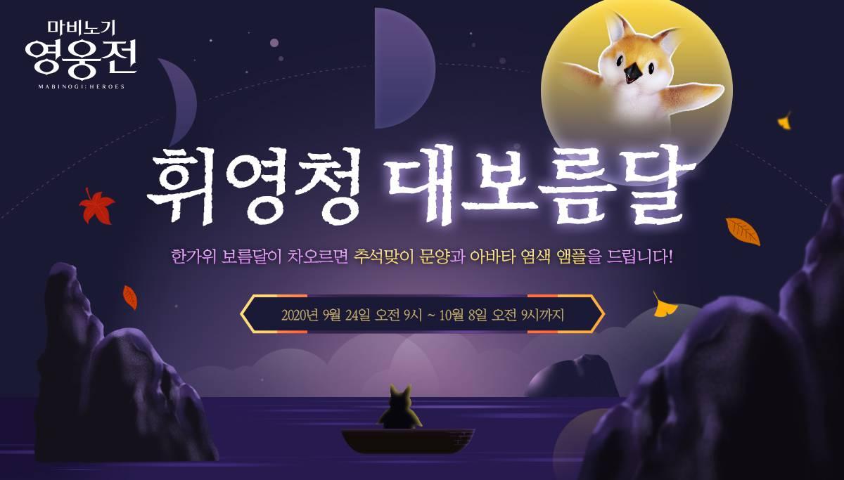 마비노기 영웅전_추석 이벤트