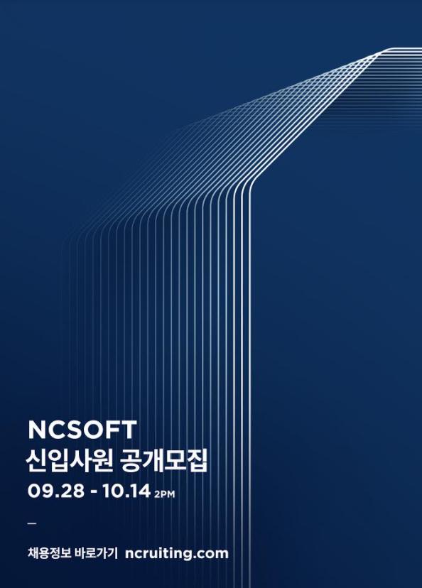엔씨소프트 2020년 신입사원 공개채용
