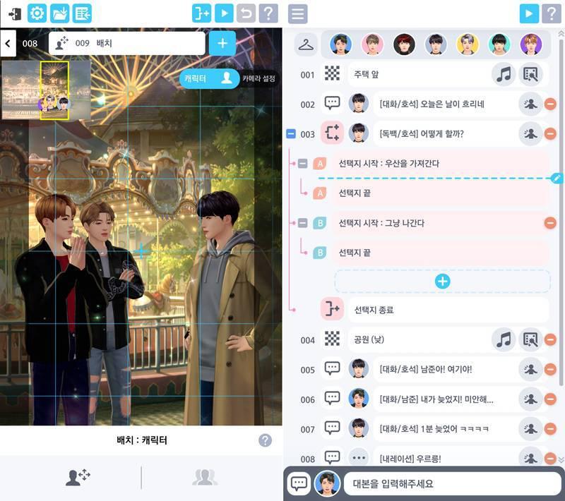 BTS 유니버스 스토리