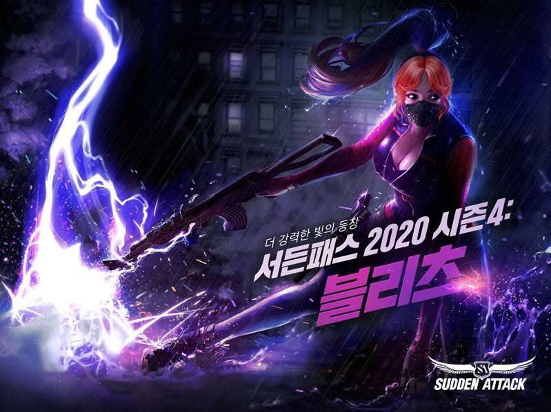 넥슨, '서든어택'에 '서든패스 2020 시즌4  블리츠' 업데이트