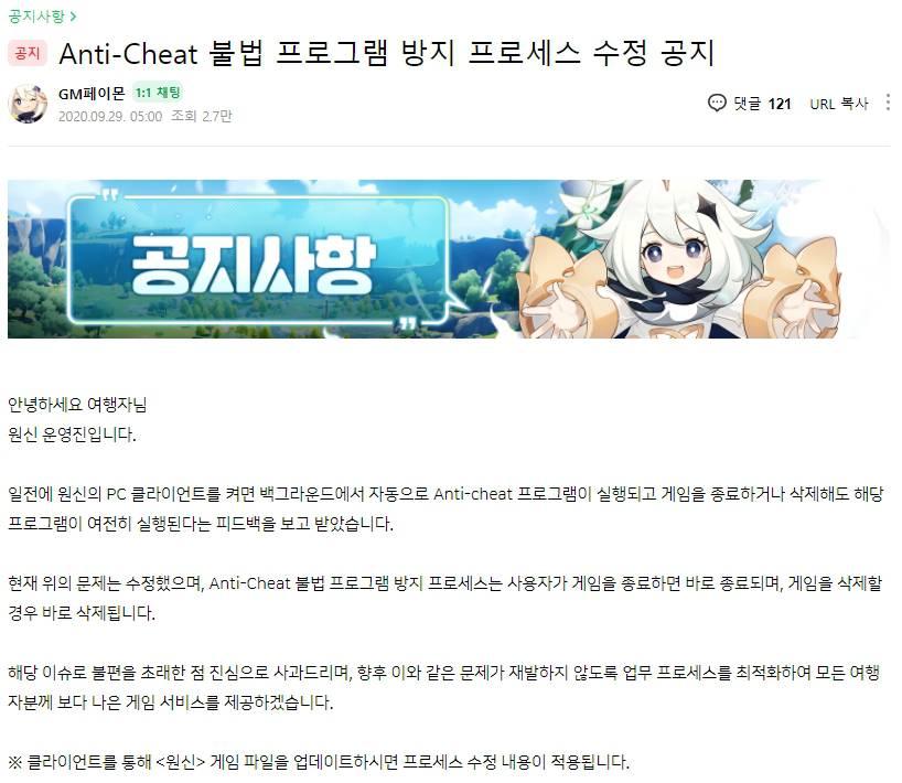 원신 공식카페 공지