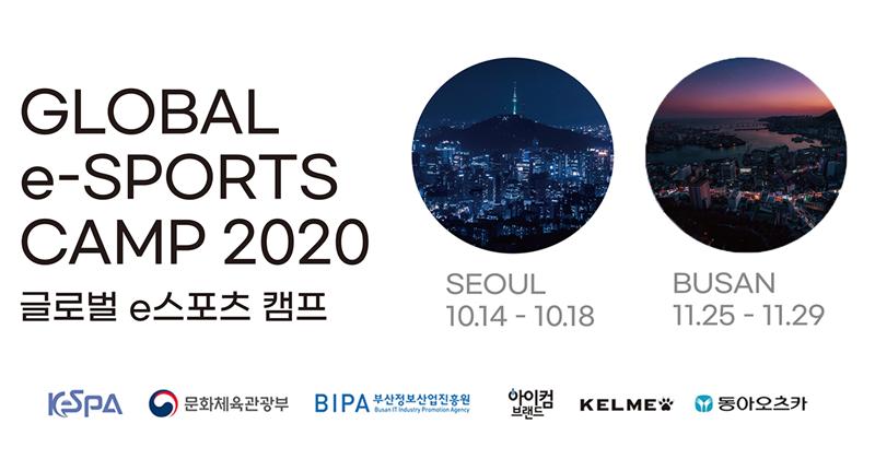 글로벌e스포츠아카데미