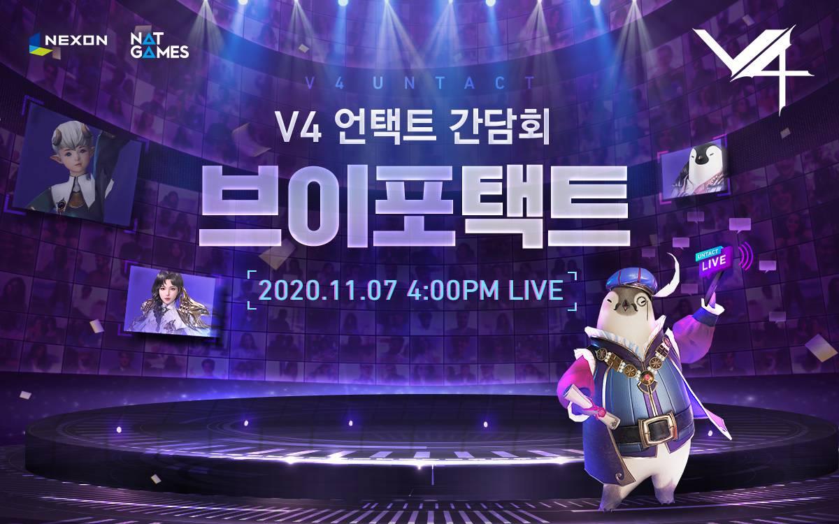 V4 1주년 기념 '브이포택트' 개최