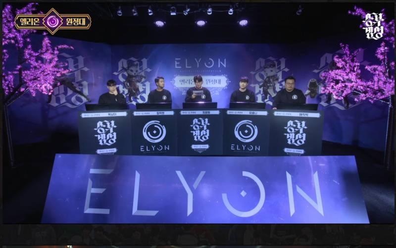 엘리온 원정대