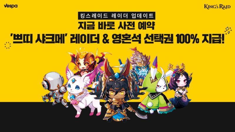 '킹스레이드' 라인프렌즈와 함께하는 레이더 사전예약