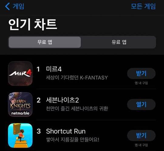 미르4 앱스토어 인기 1위