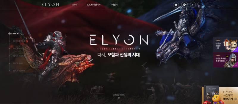 엘리온 공식 홈페이지