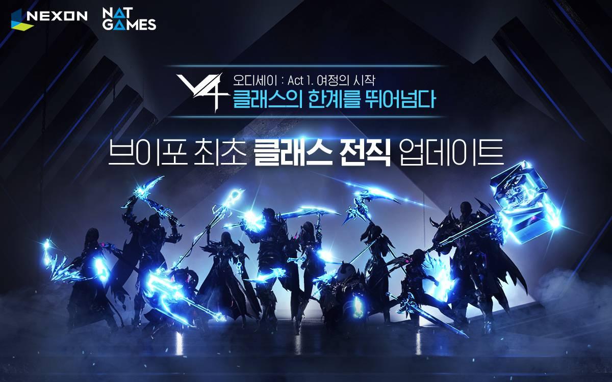 'V4' 오디세이 시즌 업데이트