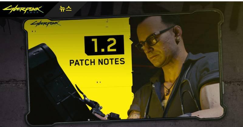 사이버펑크2077 1.2패치