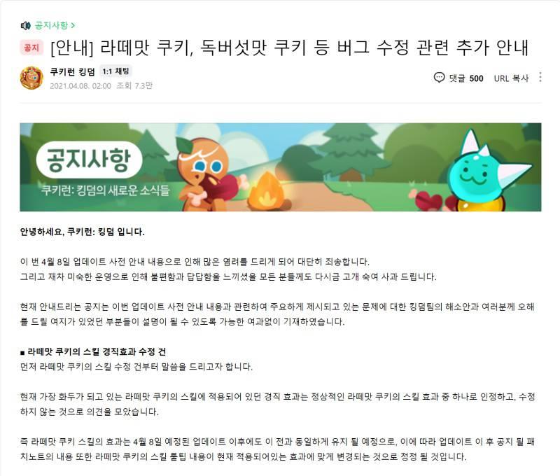 라떼맛 쿠키 버그 수정 관련 보상안 발표