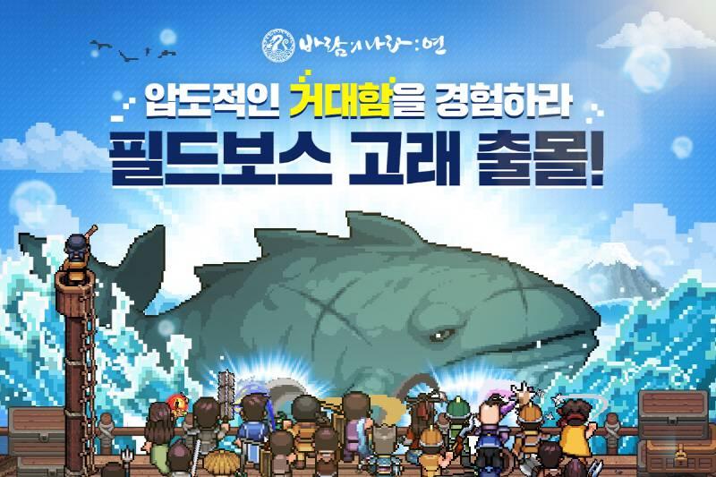 '바람의나라 연' 필드보스 고래 업데이트