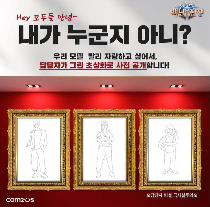 컴투스 홍보모델 힌트