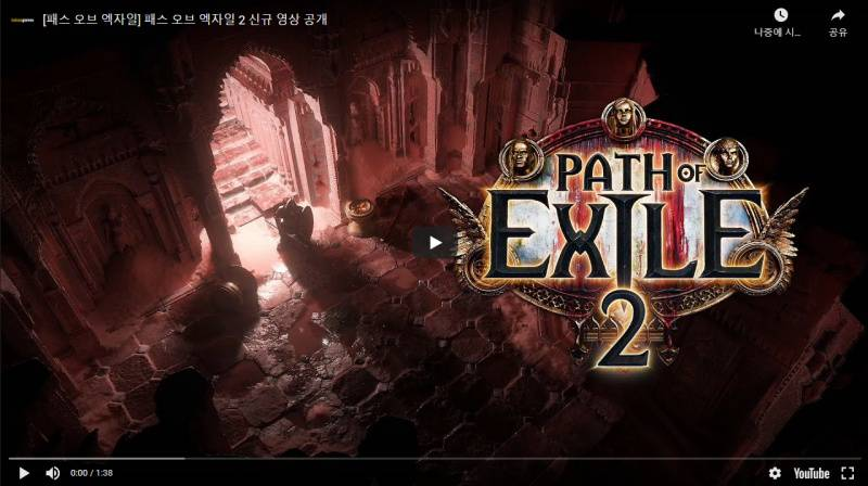 새로운 플레이 공개된 패스오브엑자일2