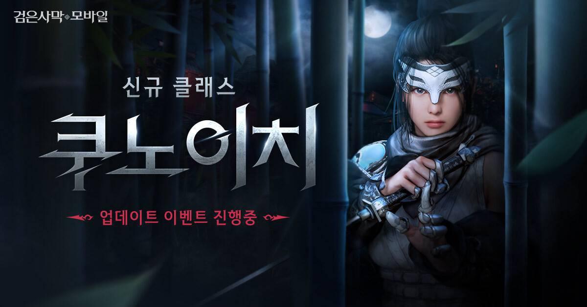 검은사막 모바일 신규 클래스 '쿠노이치'