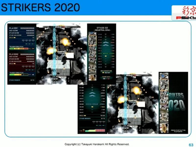스트라이커즈 2020