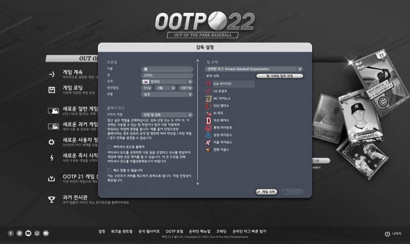한글로 만나는 OOTP22