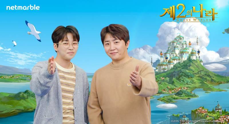 제2의 나라 웹예능에 참여한는 딘딘과 2의 나라 국왕 홍진호