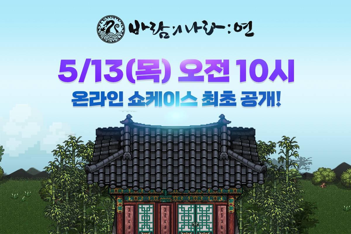 바람의나라 연 온라인 쇼케이스 개최