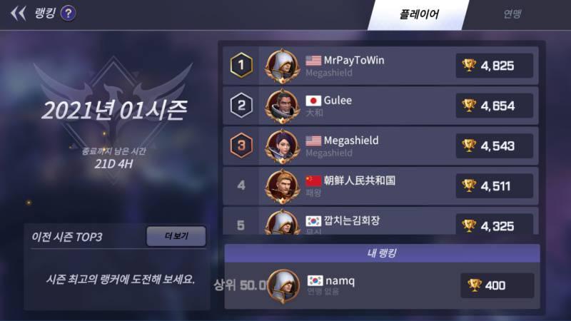 랭킹 화면에서 상위 랭커들의 덱을 살펴볼 수 있다