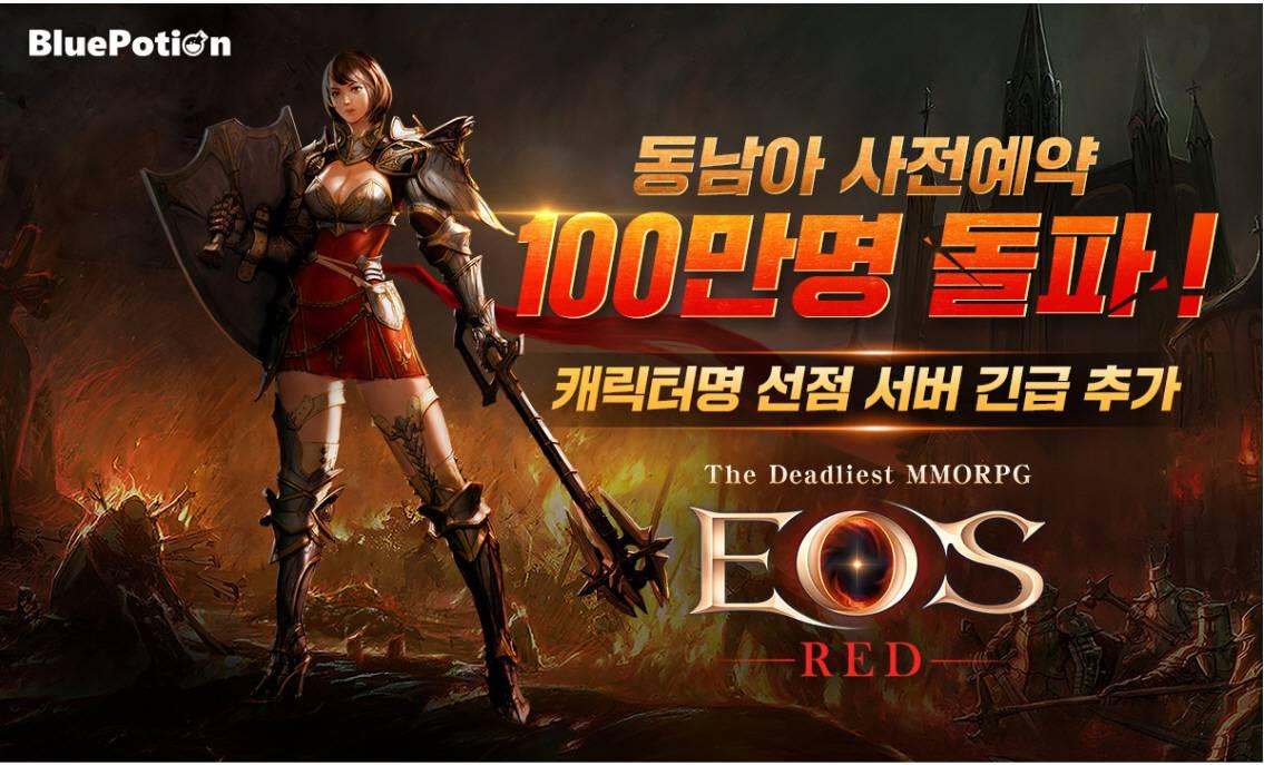 에오스레드 동남아시아 사전예약 100만명달성