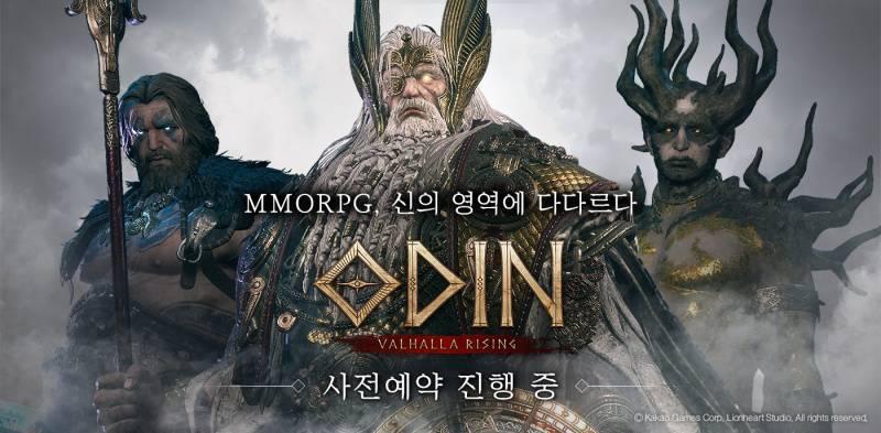 오딘 발할라 라이징