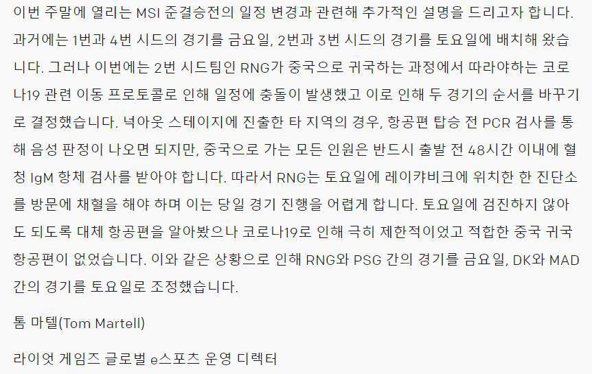 라이엇 측의 해명문(자료출처-LOL 홈페이지)
