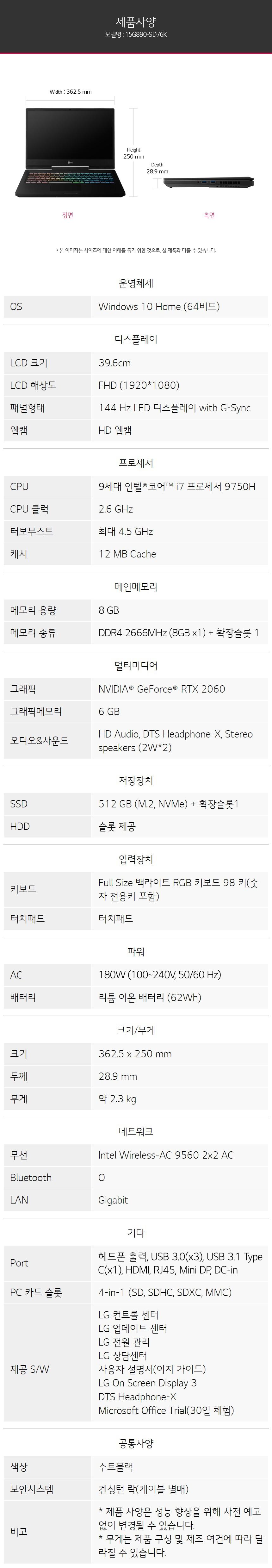 spec_15G890-SD76K.jpg